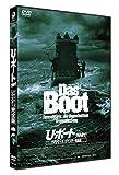 U・ボート(1981)TVシリーズ リマスター完全版[DVD]