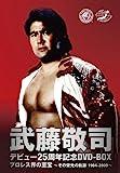 武藤敬司 デビュー25周年記念DVD-BOX プロレス界の至宝~その栄光の軌跡1984-2009~