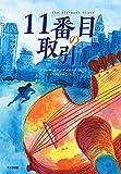 11番目の取引 (鈴木出版の児童文学 この地球を生きる子どもたち)