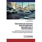 Sistemnyy analiz transportnykh protsessov v megapolise: Sistemnyy analiz i optimizatsiya transportnykh protsessov v regional'nom tsentre (na primere goroda Krasnodara)