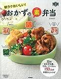 朝ラクおいしい! おかずの素弁当 (料理コレ1冊!)