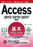 できるポケットAccess基本マスターブック2013/2010/2007対応 できるポケットシリーズ