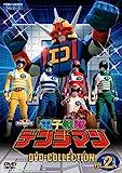 【メーカー特典あり】電子戦隊デンジマン DVD COLLECTION VOL.2<完>(Amazon.co.jp特典:デカジャケット+ステッカー)