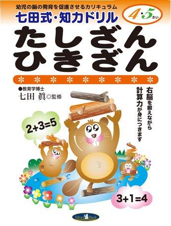 七田式・知力ドリル【4・5歳】たしざんひきざん (七田式・知力ドリル4・5さい)