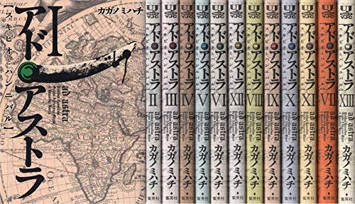 アド・アストラ -スキピオとハンニバル- コミック 1-13巻セット