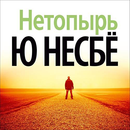 Netopyr' cover art