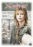 スタンドアップ 特別版[DVD]