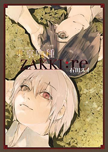 東京喰種トーキョーグール[ZAKKI:re] (愛蔵版コミックス)