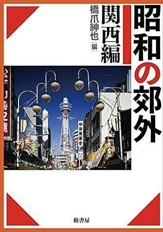 昭和の郊外 関西編