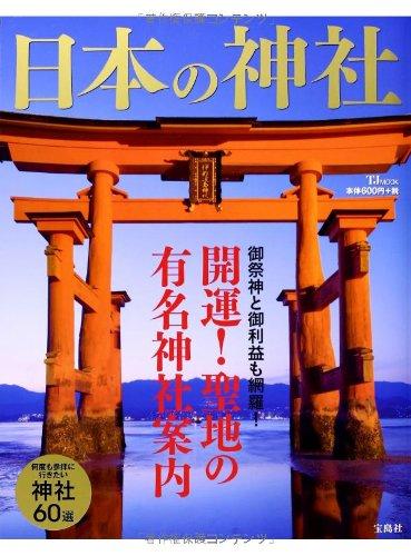 日本の神社 (TJMOOK)の詳細を見る