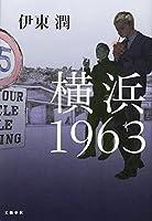 横浜1963