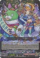 カードファイト!! ヴァンガード D-TB02/004 絶対無敵の恐怖の大王 ノストラダムス RRR