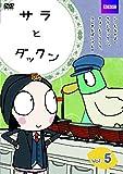 サラとダックン Vol.5[DVD]