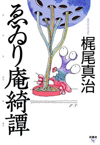 ゑゐり庵綺譚 (扶桑社BOOKS文庫)
