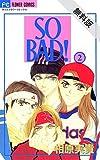 SO BAD!(2)【期間限定 無料お試し版】 (フラワーコミックス)