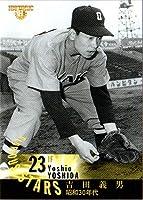 BBM2005 きらめくスターたち レギュラーカード No.22 吉田義男