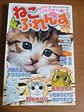 ねこふれんず 1 (TOKUMA FAVORITE COMICS)