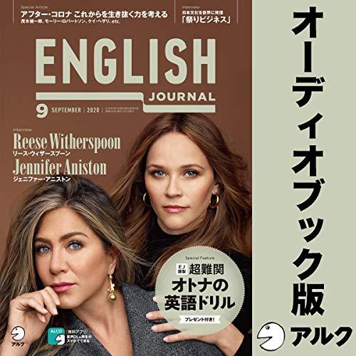 『ENGLISH JOURNAL(イングリッシュジャーナル) 2020年9月号(アルク)』のカバーアート