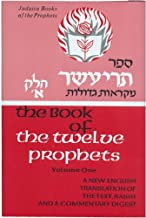Book of Twelve Prophets, Vol. One (Judaica Books of the Prophets)