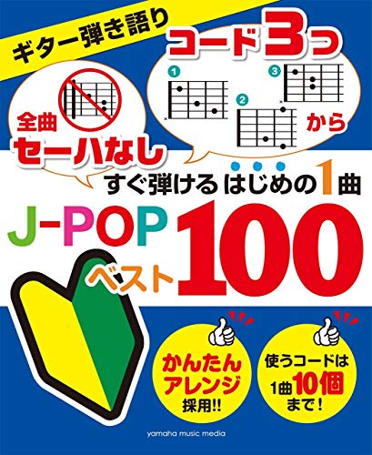 ギター弾き語り「全曲セーハなし」「コード3つから」 すぐ弾けるはじめの1曲 J-POPベスト100