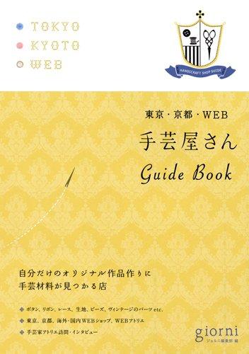 手芸屋さんGuide Book