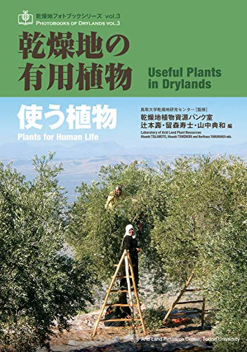 乾燥地の有用植物-使う植物-