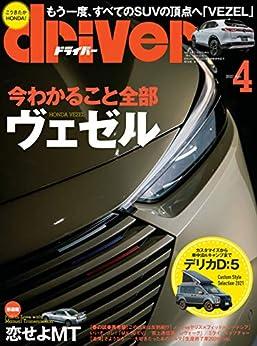 driver(ドライバー) 2021