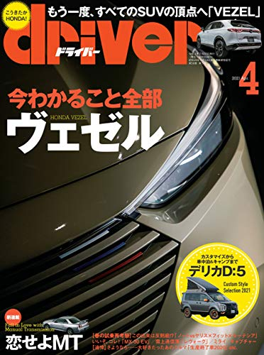 driver(ドライバー) 2021年 4月号 [雑誌]