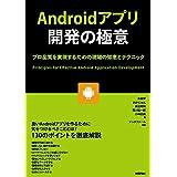 Androidアプリ開発の極意 ~プロ品質を実現するための現場の知恵とテクニック