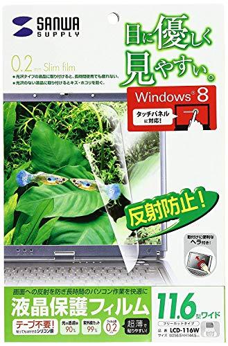 サンワサプライ 液晶保護フィルム11.6型ワイド LCD-116W