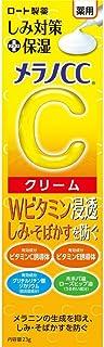 メラノCC 薬用しみ対策保湿クリーム 23g×5個