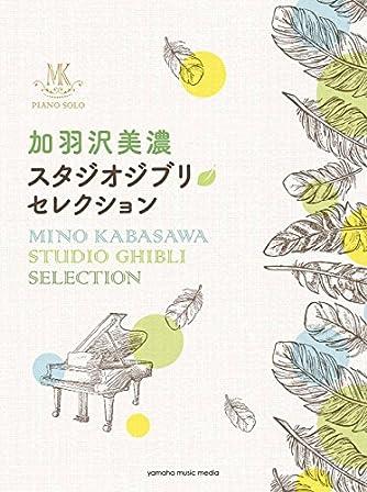 ピアノソロ 加羽沢美濃 スタジオジブリ・セレクション