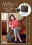 Why Tote Bag Book (ブランドブック)