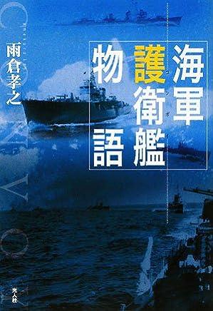 海軍護衛艦(コンボイ)物語