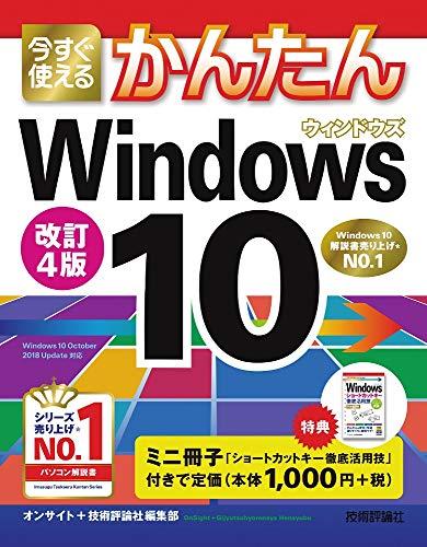 今すぐ使えるかんたん Windows 10 改訂4版 (Imasugu Tsukaeru Kantan Series)