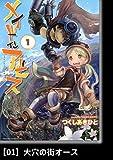 メイドインアビス(1)【分冊版】01 大穴の街オース メイドインアビス【分冊版】 (バンブーコミックス)