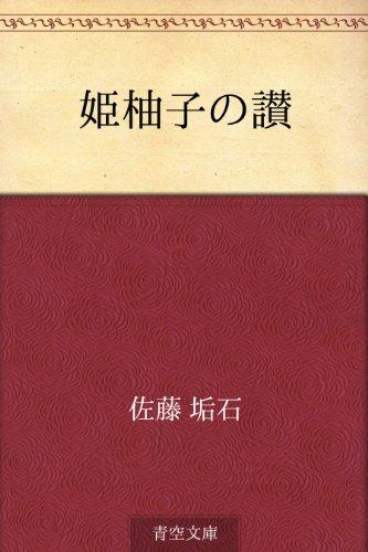 姫柚子の讃の詳細を見る