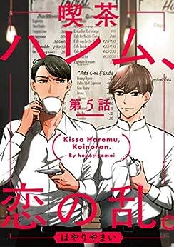 [はやりやまい]の喫茶ハレム、恋の乱。 第5話 (シャルルコミックス)