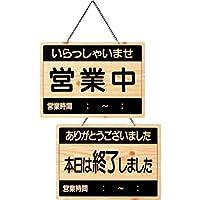 案内プレート 営業中・終了 【OCW-2】 [えいむ 営業中 店頭 サイン プレート 看板]