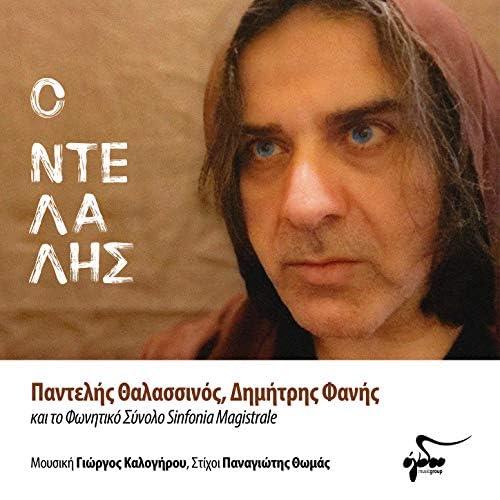 Dimitris Fanis feat. Pantelis Thalassinos