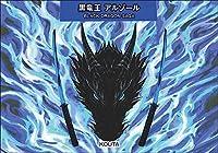 黒竜王 アルゾール BLACK DRAGON SAGA