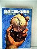 白球に賭ける青春―尾藤武箕島高校野球の秘密 (1979年)