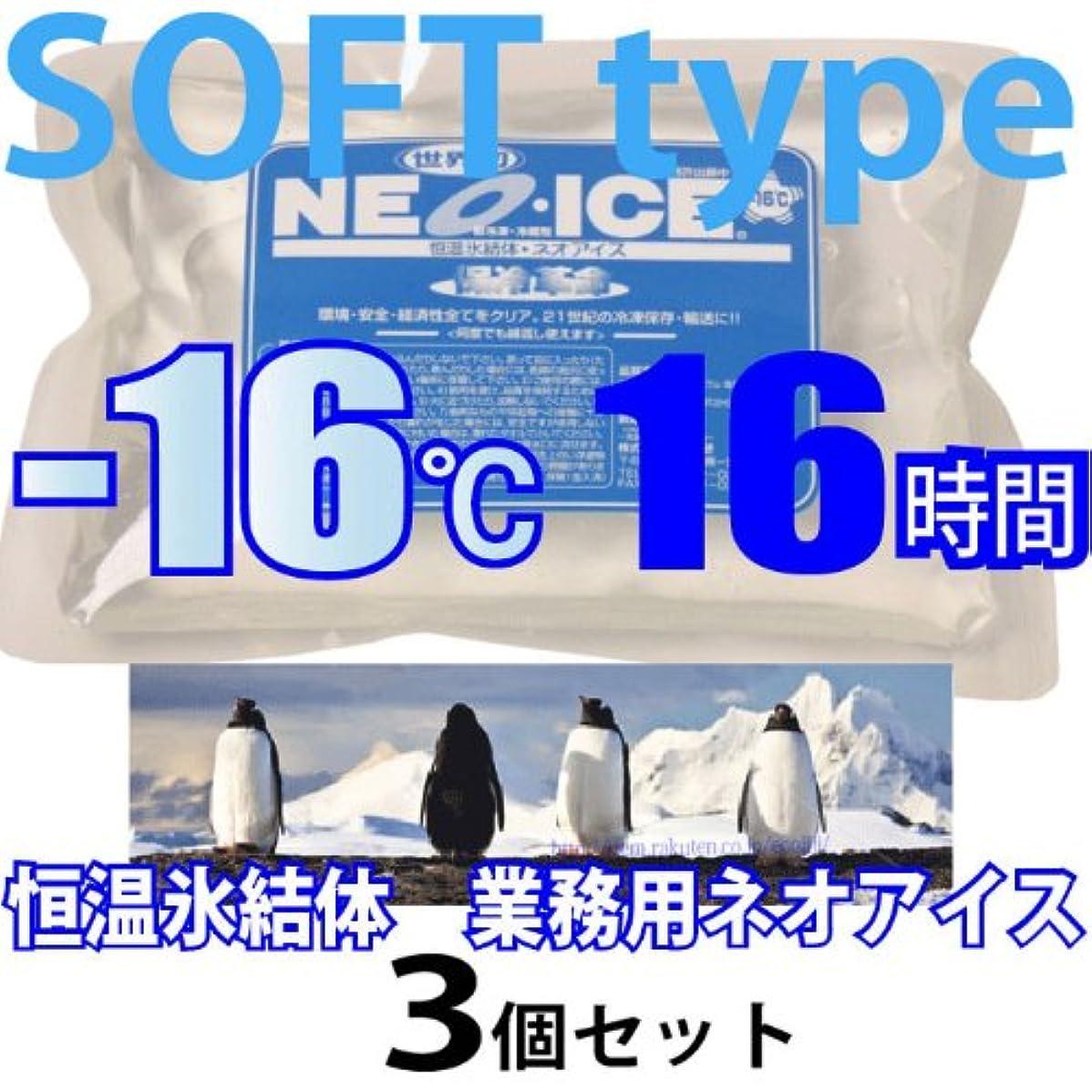 しおれたクローンハンカチ◆◆NeoIceソフトタイプ550ml×3個セット 業務用ネオアイス -16℃を16時間キープ!驚異の保冷剤ネオアイス-16℃強力!