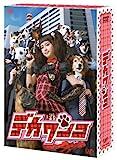デカワンコ DVD-BOX[DVD]