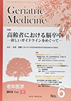 Geriatric Medicine Vol.53No.6―老年医学 特集:高齢者における脳卒中ー新しいガイドラインをめぐって