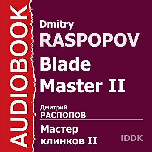 Blade Master II [Russian Edition] cover art