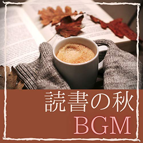 読書の秋BGM - じっくり集中ピアノ音楽, 読書会, 読書感想文
