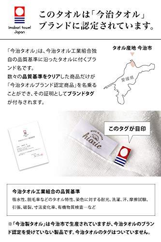 hiorie(ヒオリエ)今治タオル認定ハンカチタオルHOTEL'Sホテルズ6枚セットアソート3色02日本製今治ブランド