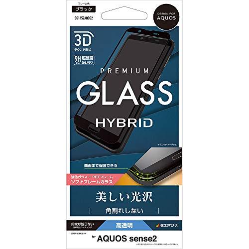 ラスタバナナ AQUOS sense2 SH-01L/SHV43/SH-M08 フィルム 曲面保護 強化ガラス 高光沢 3Dソフトフレーム ブラック アクオスセンス2 液晶保護フィルム SG1452AQOS2