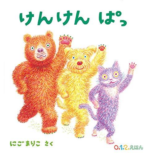 けんけん ぱっ (0.1.2.えほん)